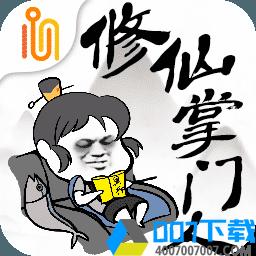 修仙掌门人无限资源手游_修仙掌门人无限资源2021版最新下载