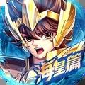 圣斗士星矢正义传说最新版手游_圣斗士星矢正义传说最新版2021版最新下载