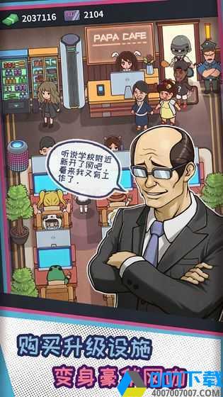 网吧模拟器夜店手游_网吧模拟器夜店2021版最新下载