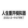 人生重开模拟器爆改版手游_人生重开模拟器爆改版2021版最新下载