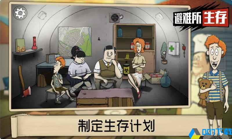 避难所生存60秒中文手机版手游_避难所生存60秒中文手机版2021版最新下载
