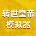 转世皇帝模拟器手游_转世皇帝模拟器2021版最新下载