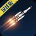 火箭模拟器中文版手游_火箭模拟器中文版2021版最新下载