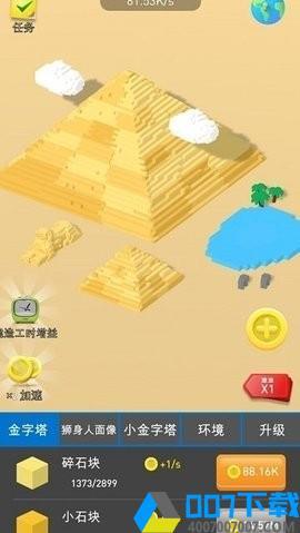 小小建筑工艺师手游_小小建筑工艺师2021版最新下载