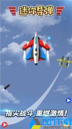 迷你导弹发射器手游_迷你导弹发射器2021版最新下载