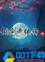 仙剑奇侠传7手机版手游_仙剑奇侠传7手机版2021版最新下载