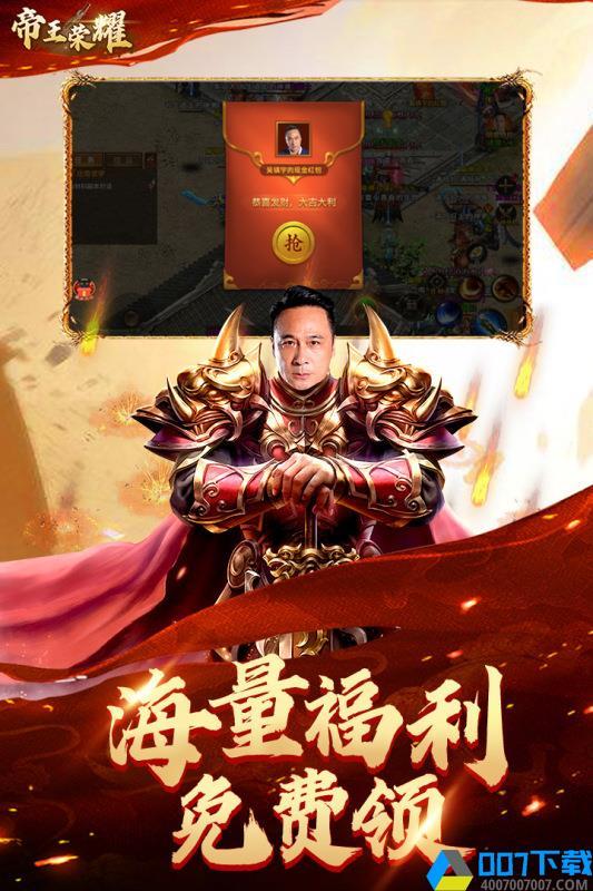 帝王荣耀乱世龙魂游戏手游_帝王荣耀乱世龙魂游戏2021版最新下载