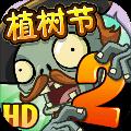 植物大战僵尸2tat版手游_植物大战僵尸2tat版2021版最新下载