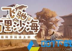 快乐滑沙《一梦江湖》暮秋节全新玩法趣味上线!